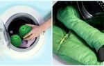 Как правильно стирать зимнюю куртку в стиральной машине