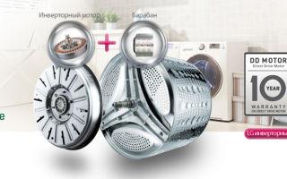 Что такое инверторная стиральная машина – плюсы и минусы
