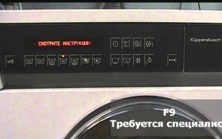 Коды ошибок стиральной машины купперсбуш (kuppersbusch)