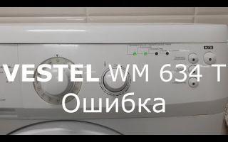 Неисправности стиральных машин вестел — как устранить