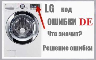 Ошибка ue в стиральной машине lg — как исправить
