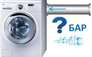 Какое давление нужно для стиральной машины – советы