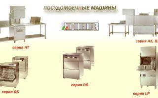 Посудомоечные машины dihr: как выбрать модель для кафе или ресторана
