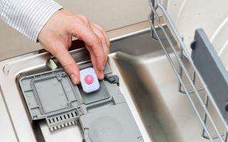 Куда класть таблетку в посудомоечной машине
