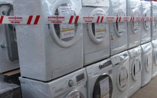 Купить стиральную машину с уценкой: выгодно или опасно