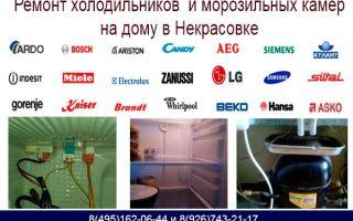 Ремонт холодильников в некрасовке на дому. 0 руб вызов мастера!