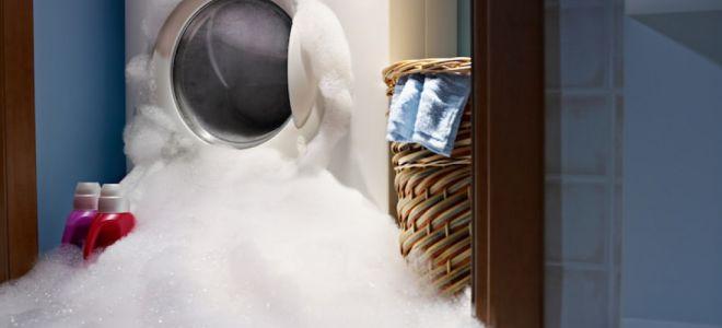 В стиральной машине много пены – что делать
